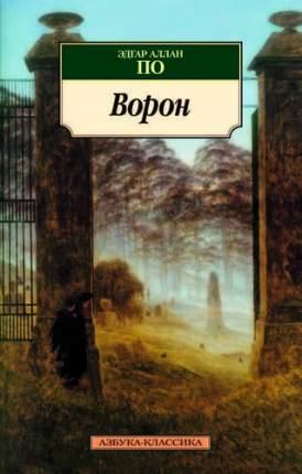 Книга Ворон
