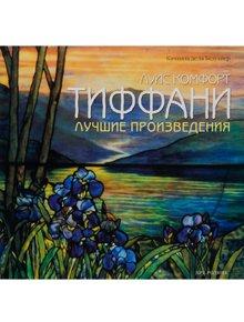Тиффани, Лучшие произведения