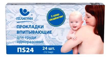 Прокладки для груди Пелигрин Одноразовые с суперабсорбентом 24 шт.