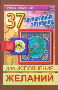 Книга книга 37 Заряженных Эстампов для Исполнения Желаний