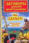 Книга Заговоры Донской Целительницы на Деньги, Золотые Словеса Хранителей казачьего Сп