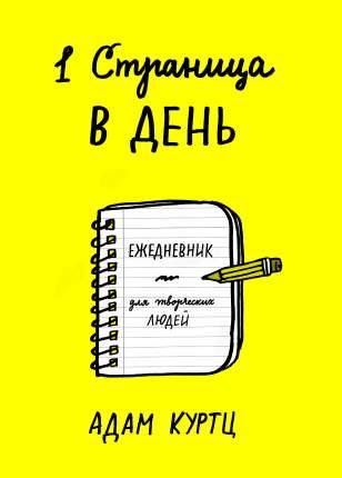 1 страница в день, Ежедневник для творческих людей