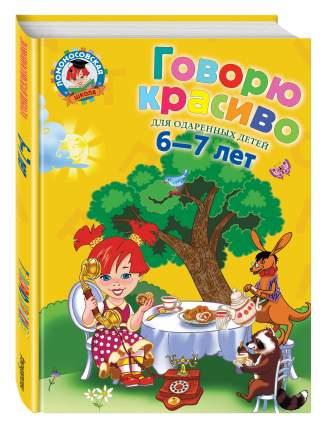 Книжка Говорю красиво: для Детей 6-7 лет