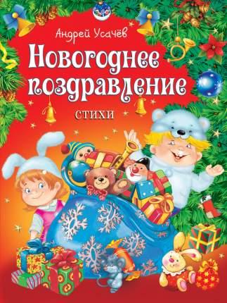 А, Усачев, Новогоднее поздравление