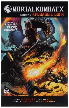 Графический роман Mortal Kombat X. Книга 2, Кровавые боги