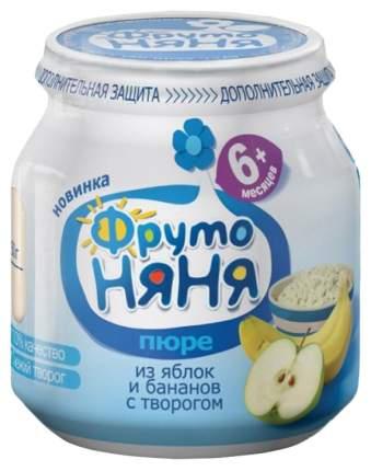 Пюре фруктовое ФрутоНяня Из яблок и бананов с творогом 100 г