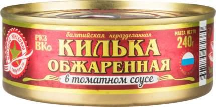 Килька в томатном соусе Вкусные консервы обжаренная 240 г