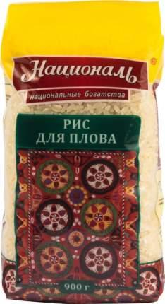 Рис Националь для плова 900 г