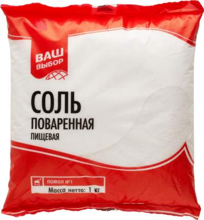 Соль Ваш выбор помол №1 поваренная пищевая 1 кг