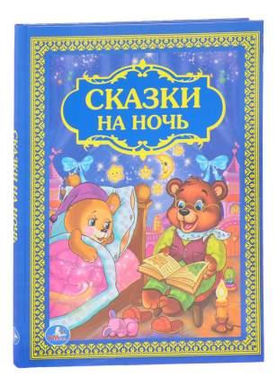 Сказки на Ночь. константин Ушинский, Алексей толстой