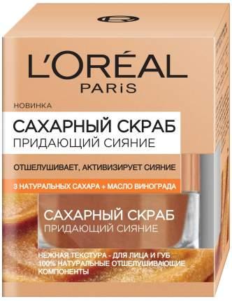 Скраб для лица L'Oreal сахарный, отшелушивающий, 50 мл