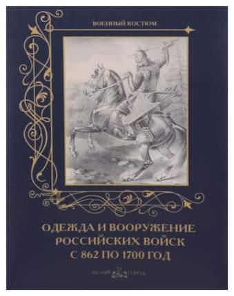 Книга Одежда и вооружение российских войск с 862 по 1700 год