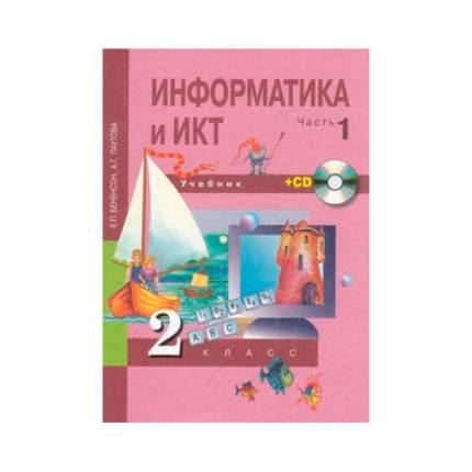 Бененсон, Информатика 2 кл, В 2-Х Ч.Ч.1 (1-Ое полугодие) Учебник (Cd) (Фгос)