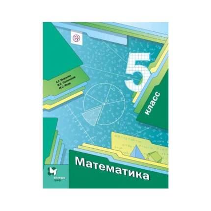 Мерзляк, Математика, 5 кл, Учебник (Фгос)