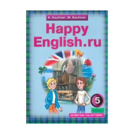 Кауфман, Happy English, Ru, Учебник 5 кл (Фгос)