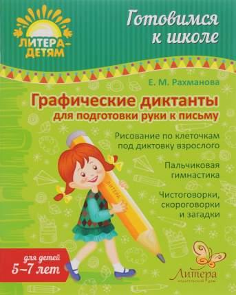 Рахманова, Графические Диктанты для подготовки Руки к письму (5-7 лет)