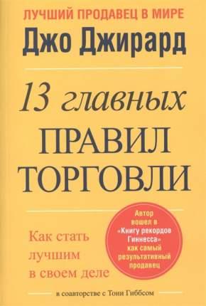 Книга 13 Главных правил торговл и как Стать лучшим В Своем Деле