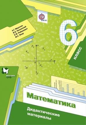 Мерзляк. Математика. 6 кл. Дидактические Материалы. (Фгос)