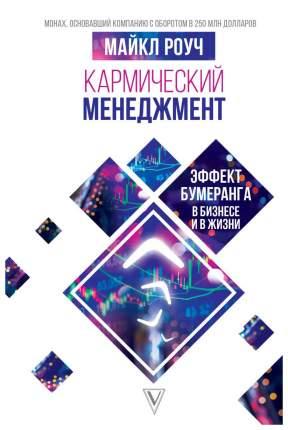 Книга Кармический Менеджмент: Эффект Бумеранга В Бизнесе и В Жизни