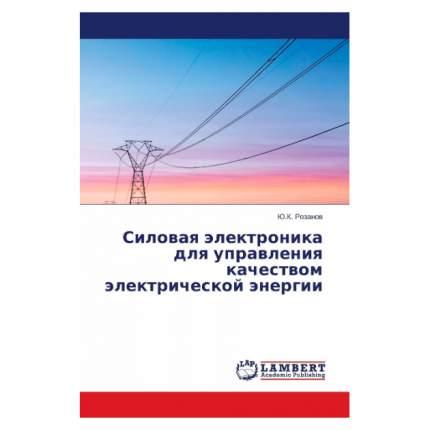 Силовая Электроника для Управления качеством Электрической Энергии