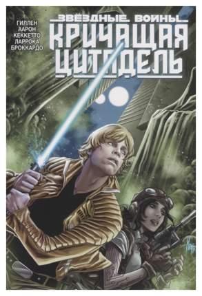 Комикс Аарон Дж., Гиллен К. «Звездные войны. Кричащая цитадель»