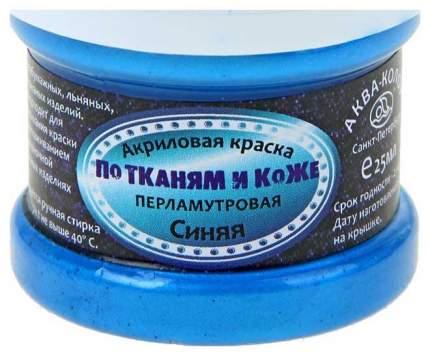 Акриловая краска Аква-Колор для ткани и кожи синий 25 мл