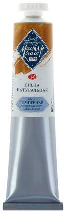 Темпера Невская Палитра Мастер-класс сиена натуральная 46 мл