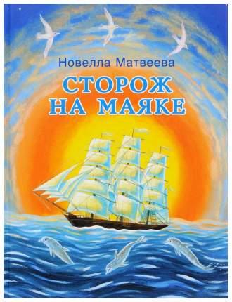 Книга Москвоведение. Сторож на маяке
