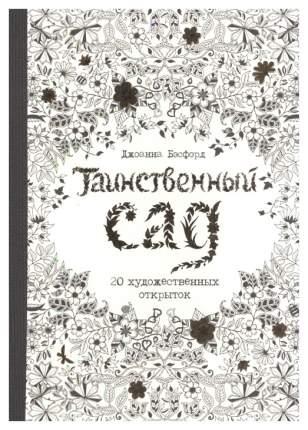 Книга «Таинственный сад. 20 художественных открыток»