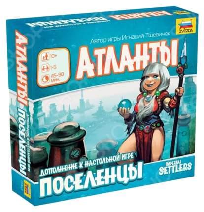 Дополнение к игре Поселенцы ZVEZDA Атланты 8963