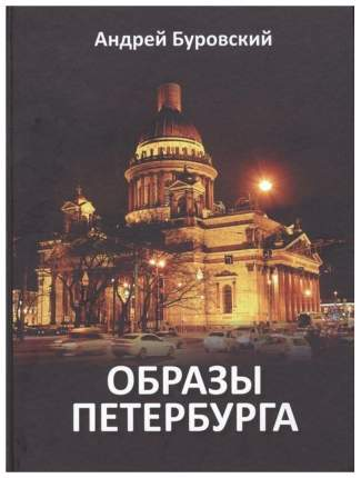 Книга Образы Петербурга