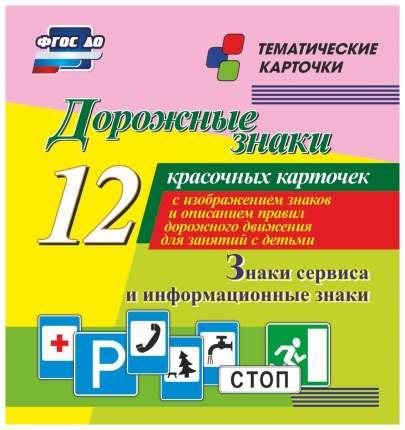 Дорожные знаки. Информационные знаки: 12 красочных карточек