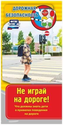 Книга Памятка Дорожная безопасность. Не играй на дороге! Что должны знать дети о правил...
