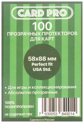 Протекторы Card-Pro Perfect Fit Usa 100 Шт