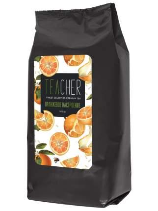 Чай Teacher оранжевое настроение 500 г