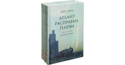 Атлант расправил плечи (в 3х томах)