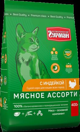 Сухой корм для кошек Четвероногий Гурман, мясное ассорти с индейкой, 0,4кг