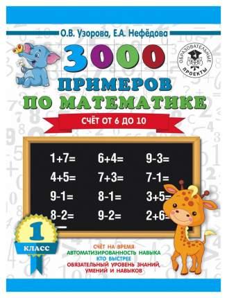 Книга 3000 примеров по Математике. Счёт От 6 до 10. 1 класс. Узорова О.В., Нефедова Е.А.