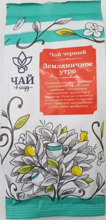 Чай черный Чай в Саду цейлонский премиальный земляничное утро 70 г