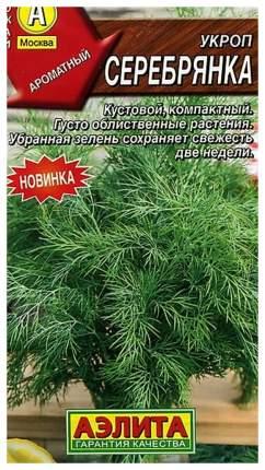 Семена Укроп Серебрянка, 3 г АЭЛИТА