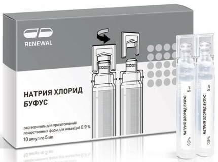 Натрия хлорид буфус растворитель 0,9 % 5 мл 10 шт.