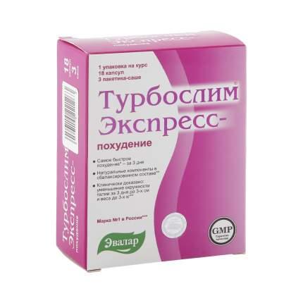 Турбослим Эвалар экспресс-похудение 18 капсул + 3 саше