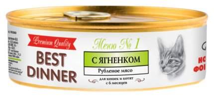 Консервы для кошек Best Dinner Premium Menu, ягненок, 100г