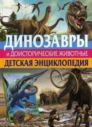 Динозавры и Доисторические Животные