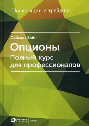 Книга Опционы