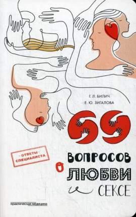Книга 69 Вопросов о любви и Сексе