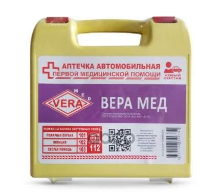 Аптечка автомобильная VERA V003S