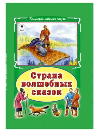 Русские народные Сказки Алтей и ко Страна Волшебных Сказок