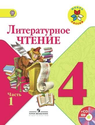 Учебник Климанова. литературное Чтение. 4 класс В Двух частях. Ч.1. Шкр