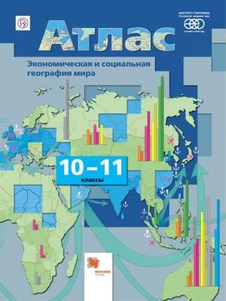 Бахчиева, Экономическая и социальная география мира, 10-11 кл, Атлас, (ФГОС)